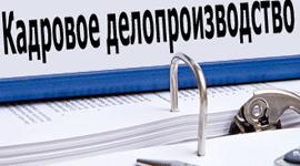 Специалист по кадровому делопроизводству c изучением 1С:ЗУП